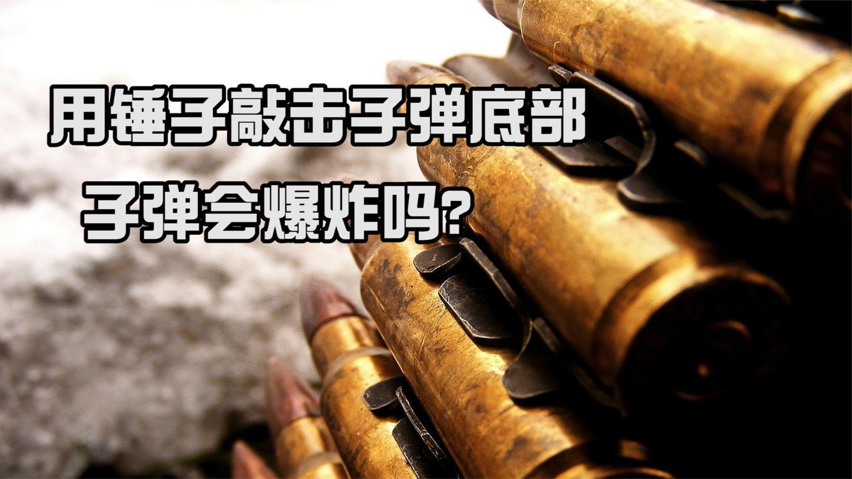 子弹工作的原理是什么? 用锤子敲击子弹底部, 子弹会爆炸吗?