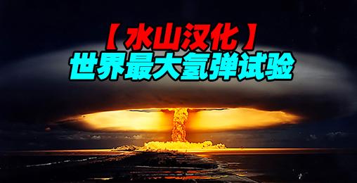 【水山汉化】世界最大氢弹试验(1961)全彩高清修复