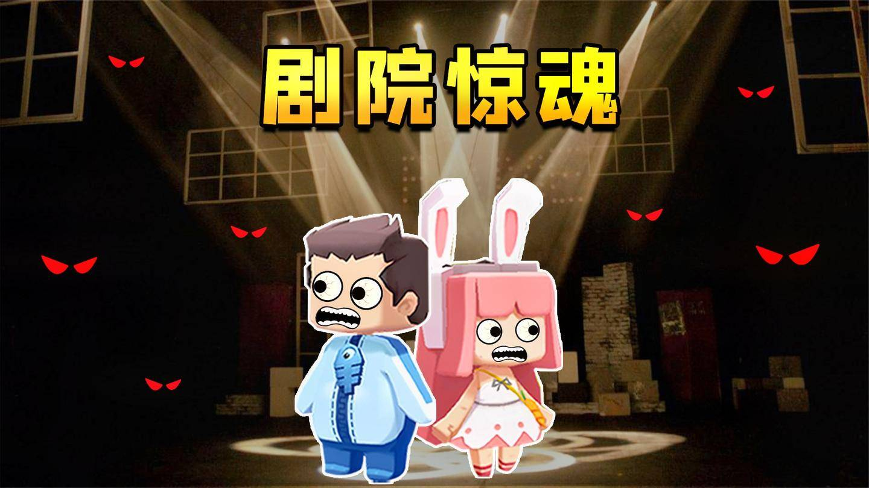 【木鱼】迷你世界: 恐怖解密, 鱼玲来到剧院遭遇恐怖惊魂!
