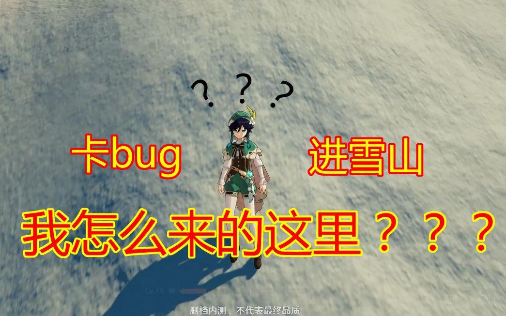 【原神】两种方法卡bug进入雪山, 建议静音观看