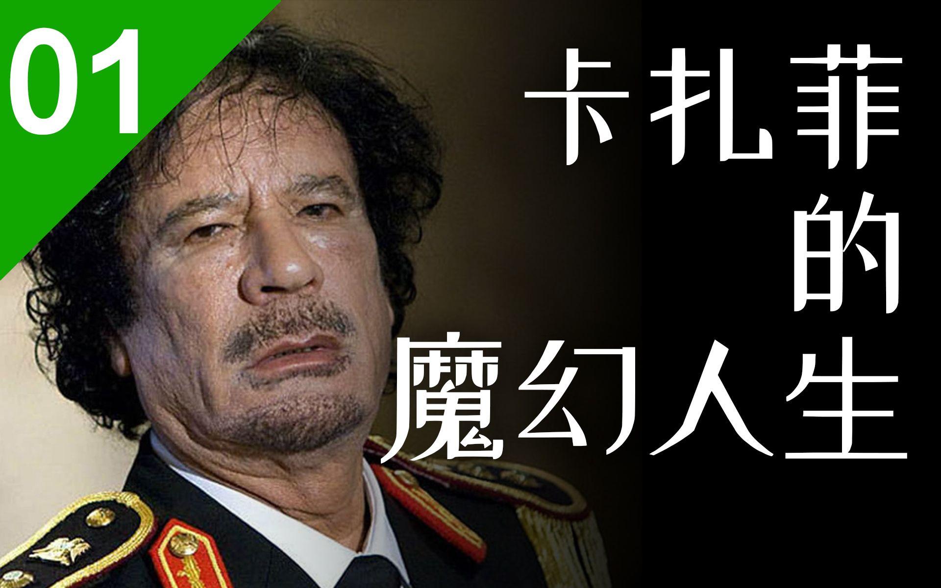 得罪五常、怒怼联合国, 卡扎菲的魔幻人生【人物志01】