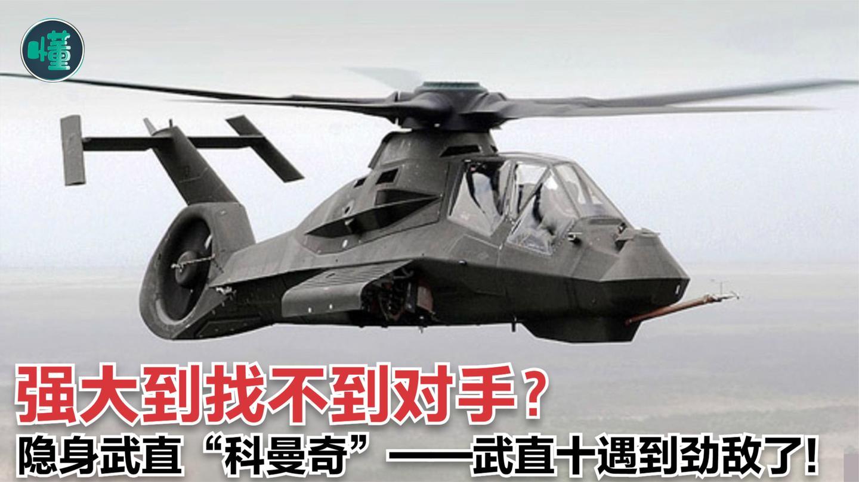 """隐身直升机的开拓者——鲜为人知的""""科曼奇"""", 武直十遇到劲敌了!"""