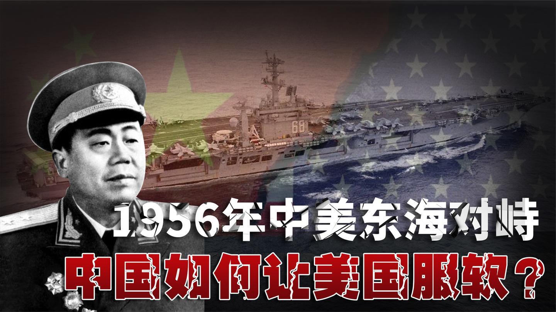 1956年中美东海对峙: 美国派三航母示威, 聂凤智巧妙处理吓退美军