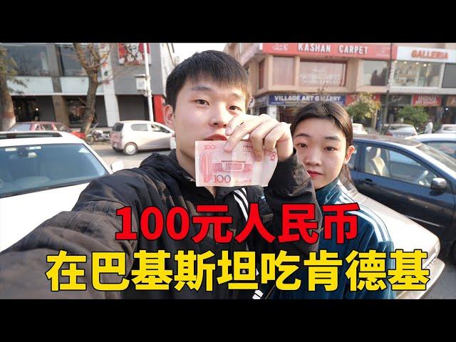 100元人民币,在巴基斯坦吃肯德基,没想到可以买这么多,好便宜【大头小头去旅行】