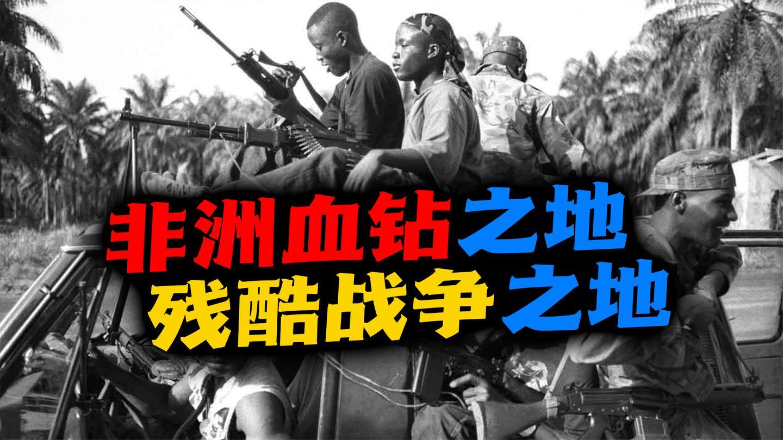 """塞拉利昂(上): 让儿童成杀人机器, 非洲""""血钻""""国那些残酷事儿"""