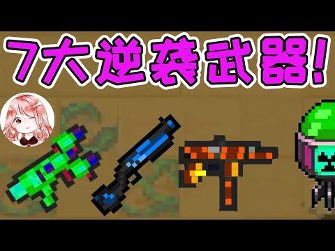 【元氣騎士•Soul Knight】7大逆袭武器!有时很普通,有时竟能吊打橙武红武?