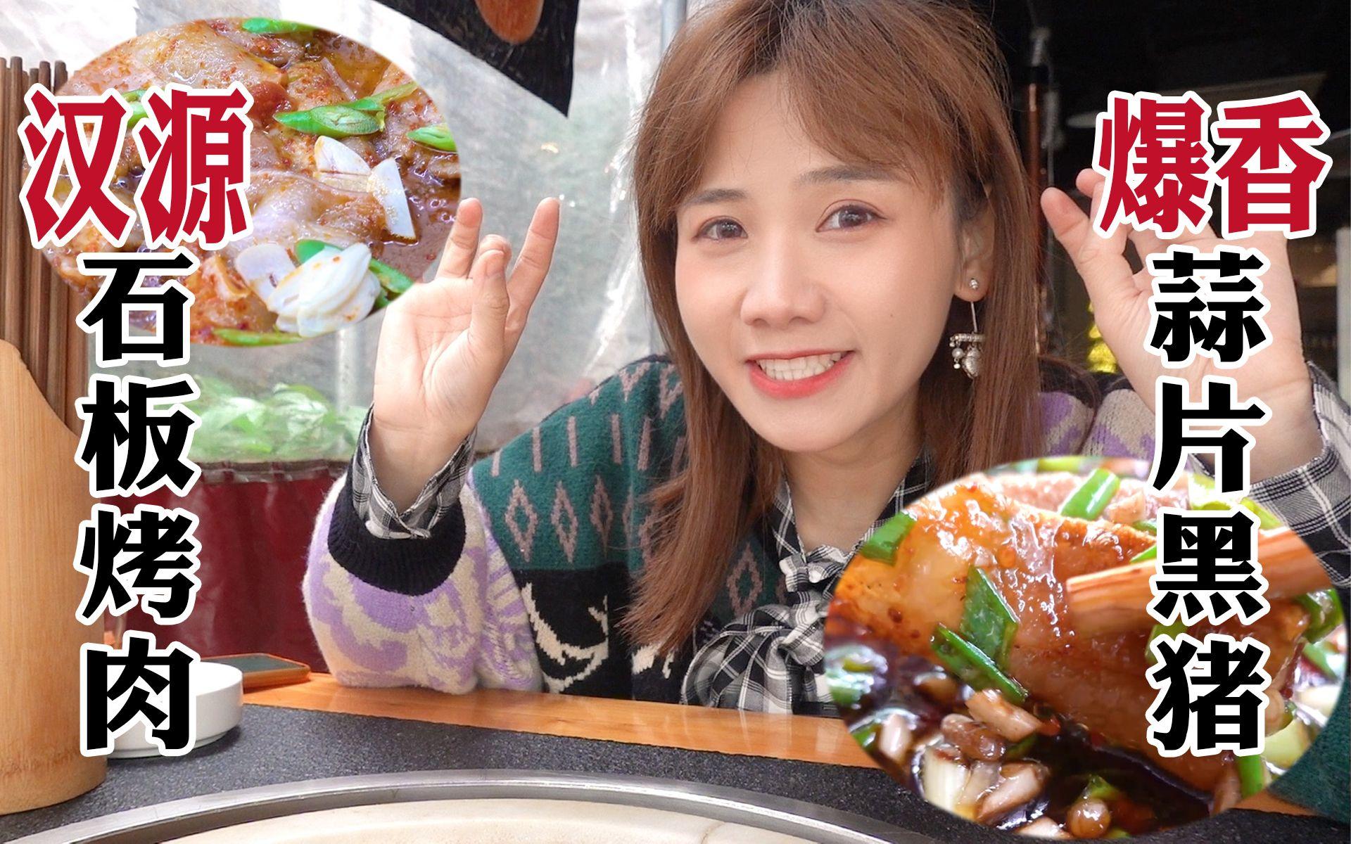 100斤大青石疯狂冒油烤肉 | 成都美食探店
