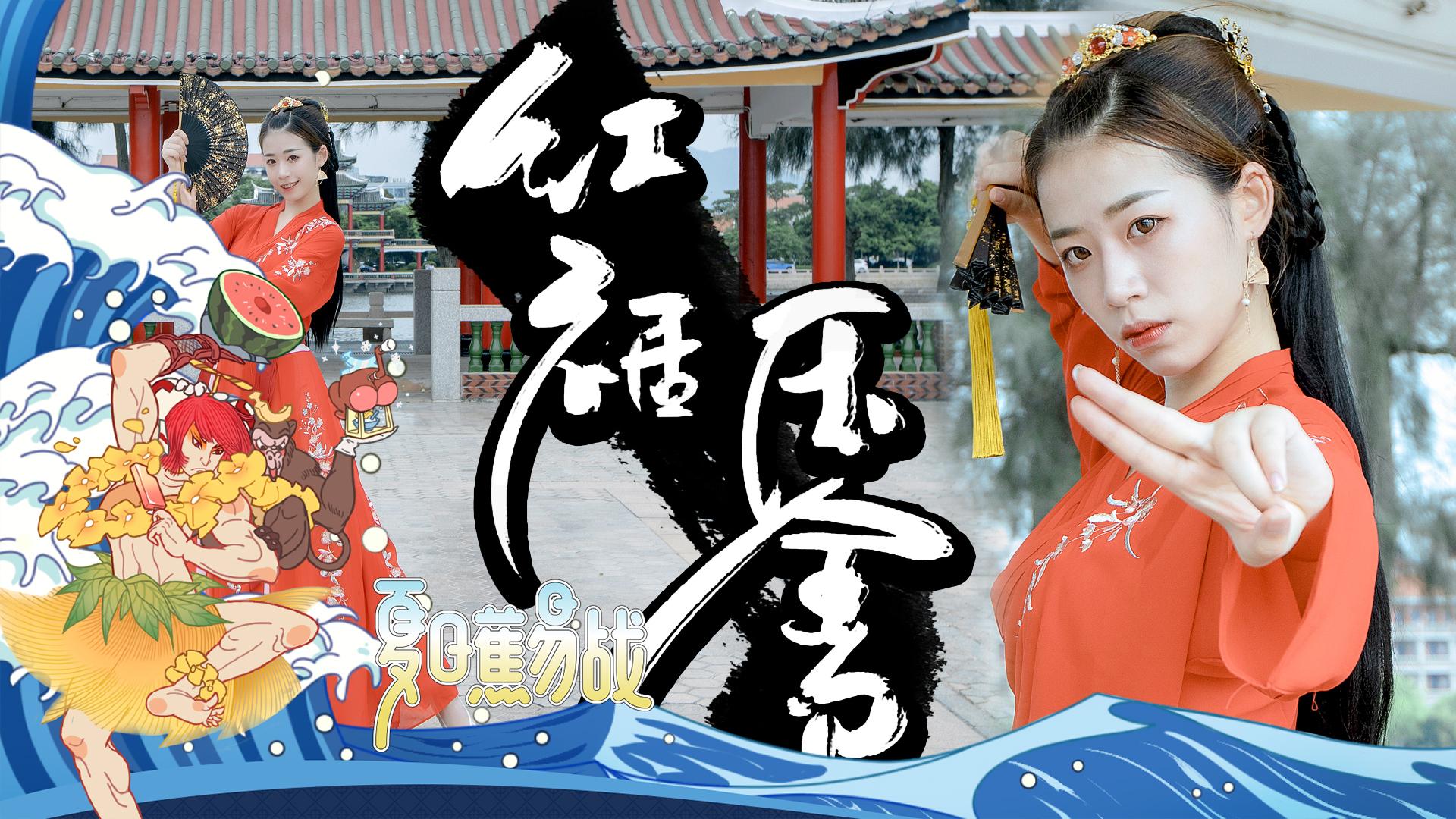 【独家◈子怡】红裙压金刀◆夏日蕉易战【原创编舞】