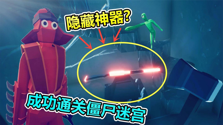 全面僵尸模拟器: 通关地下迷宫, 这就是隐藏神器吗?