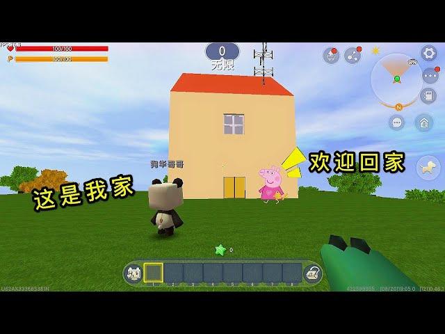 【狗华】迷你世界: 大表哥的房子被炸,做了一个新房子,好像佩奇的家呀!