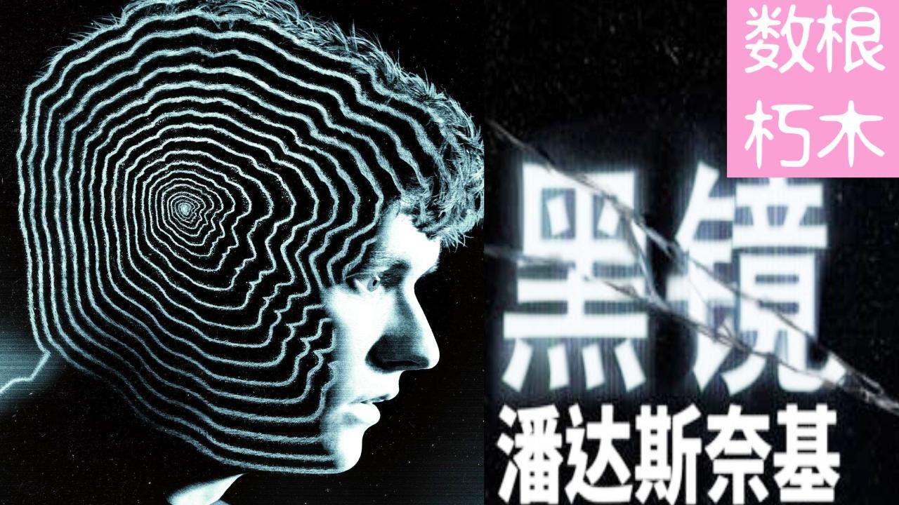 你听说过交互式电影吗? 英美的新类型电影《黑镜: 潘达斯奈基》