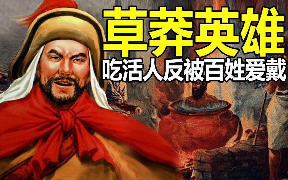 为什么李自成把福王朱常洵和鹿煮着吃反被崇拜, 看完你就明白了!