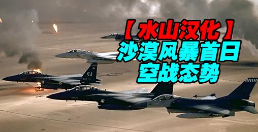 沙漠风暴首日空战态势(2020)水山汉化