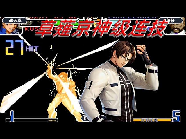 拳皇2002: 草薙京打出高难度连技,双跳奈落落接大蛇薙帅呆了