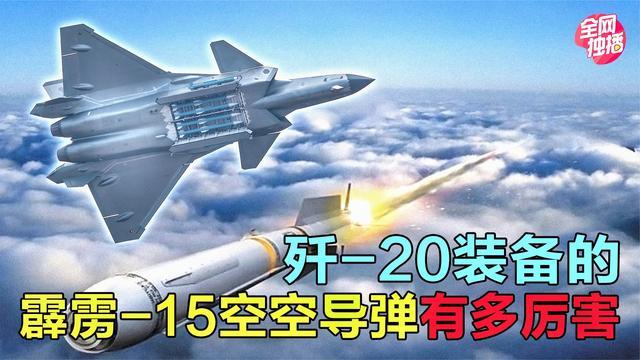 歼-20装备的霹雳-15空空导弹多厉害, 霹雳-21 长剑祭出, 谁与争锋