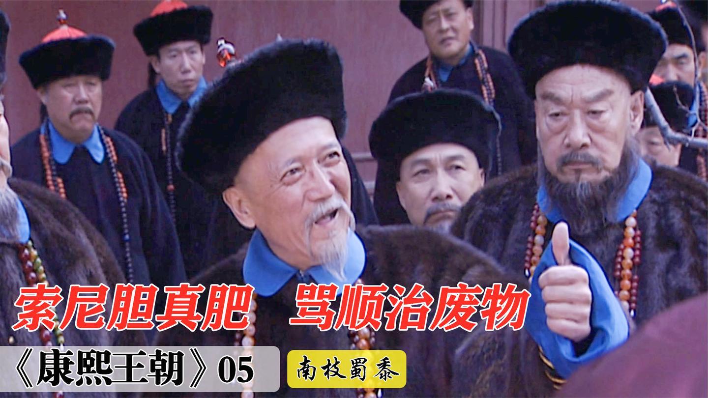 康熙王朝5: 索尼胆大包天, 对顺治破口大骂, 真是老寿星嫌命长!