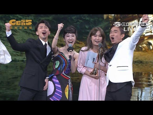 【金鐘55】綜藝節目獎,得獎人《綜藝大熱門》!