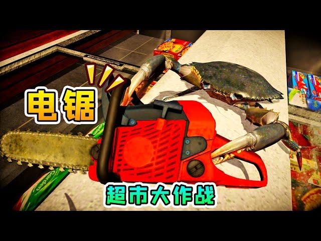 fight crab螃蟹大战16: 超市大作战,敌方螃蟹扛着电锯走来了