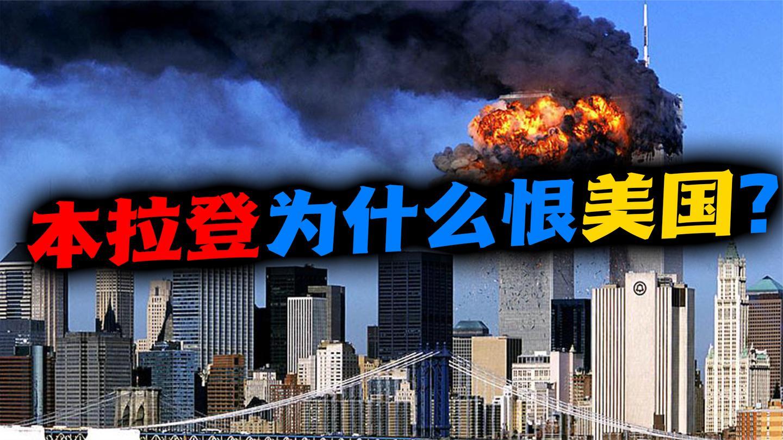 本·拉登(上): 豪门公子变形记, 阿富汗战争后为什么单恨美国?