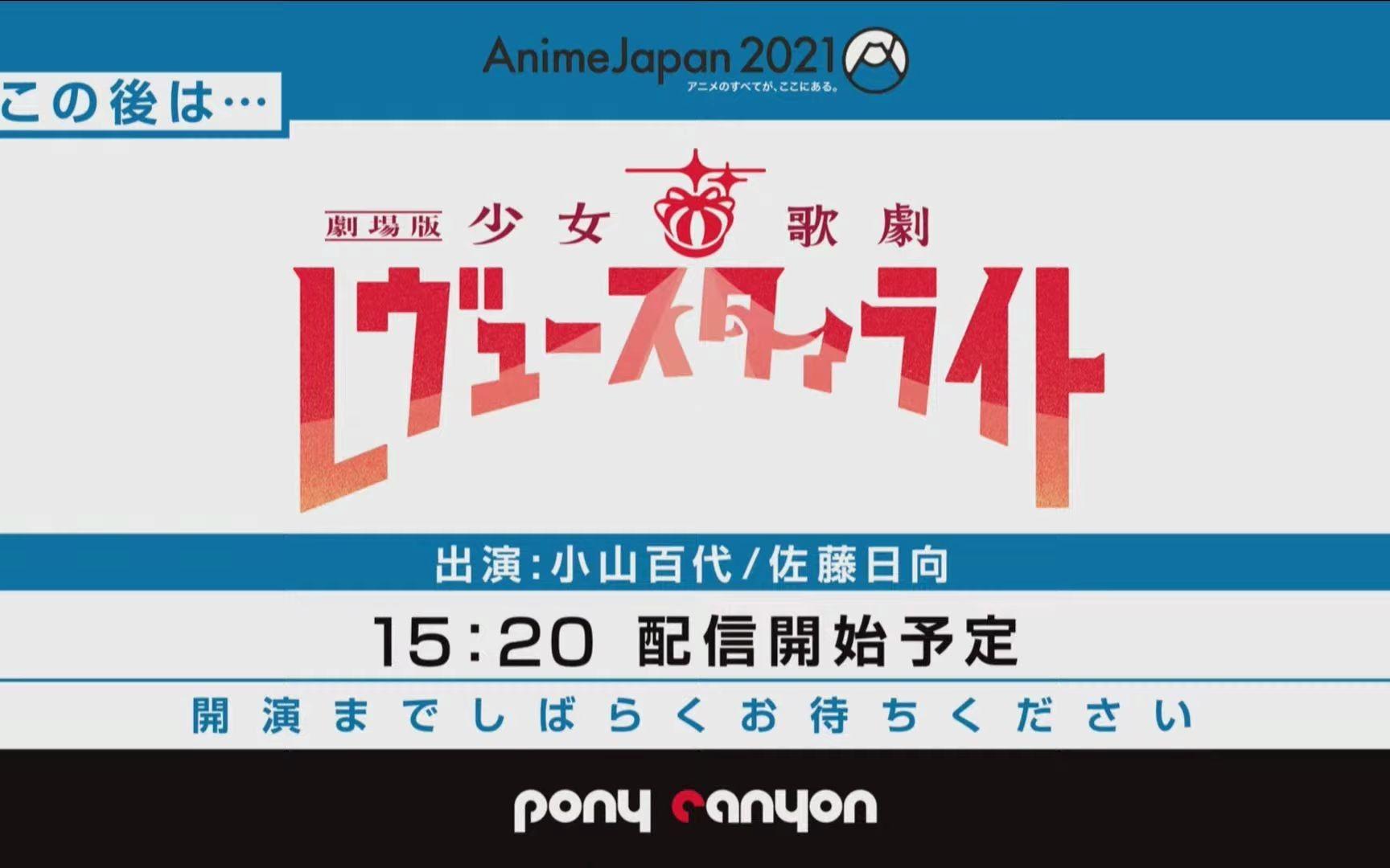 「少女歌剧」AnimeJapan 2021舞台