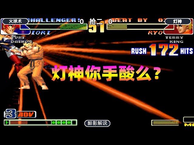 拳皇98c: 坂崎良强反打出175连,我就想问下灯神你手酸了吗?