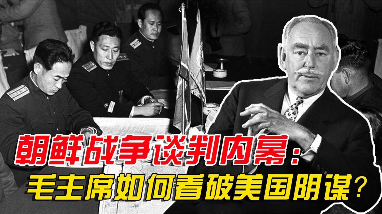 朝鲜战争谈判: 美国用联合国席位向中国求和, 毛主席一眼看破阴谋