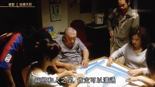雀圣: 女人经过大师指点厉害了, 打麻将拿到烂牌都不怕, 越打越顺