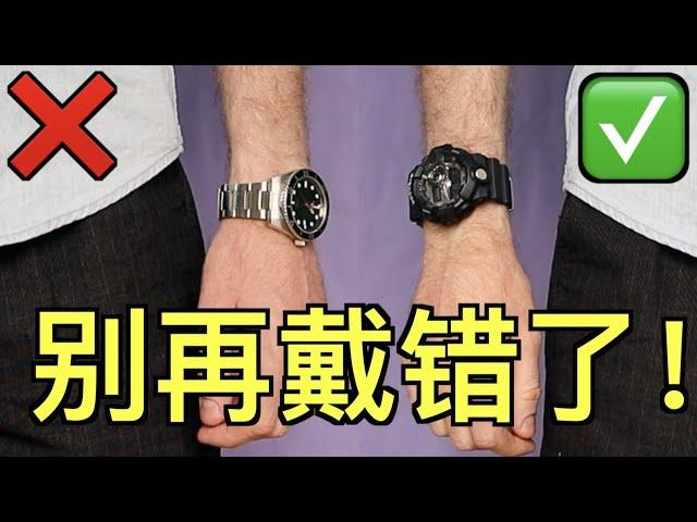 每个男人都必须知道的6个手表规则,不要再戴错了!