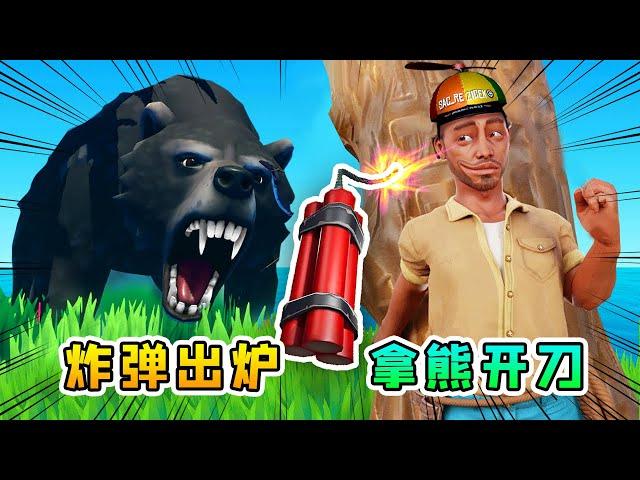 木筏求生联机289: 炸弹出炉,先拿黑熊开刀,秀儿差点把我炸了