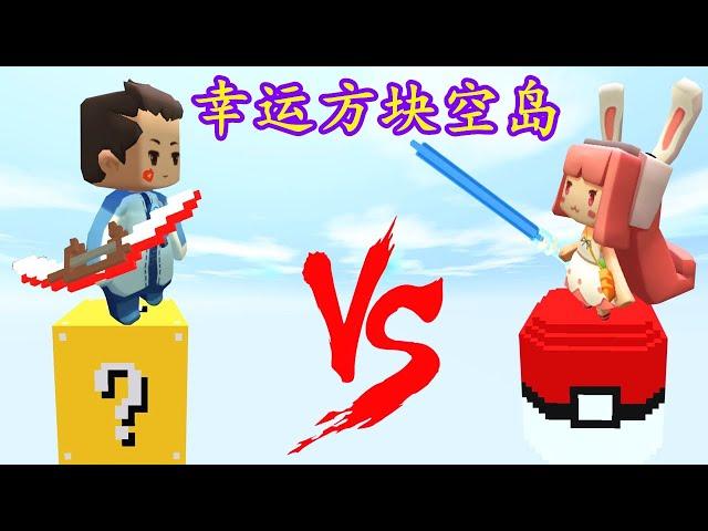 【木鱼】迷你世界: 趣味小游戏,幸运方块空岛战争!