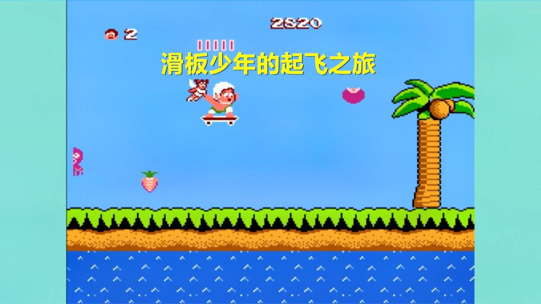 永恒唠游戏: 冒险岛1代, 1%的通关率, 他却秀起了跑酷, 童年尽毁