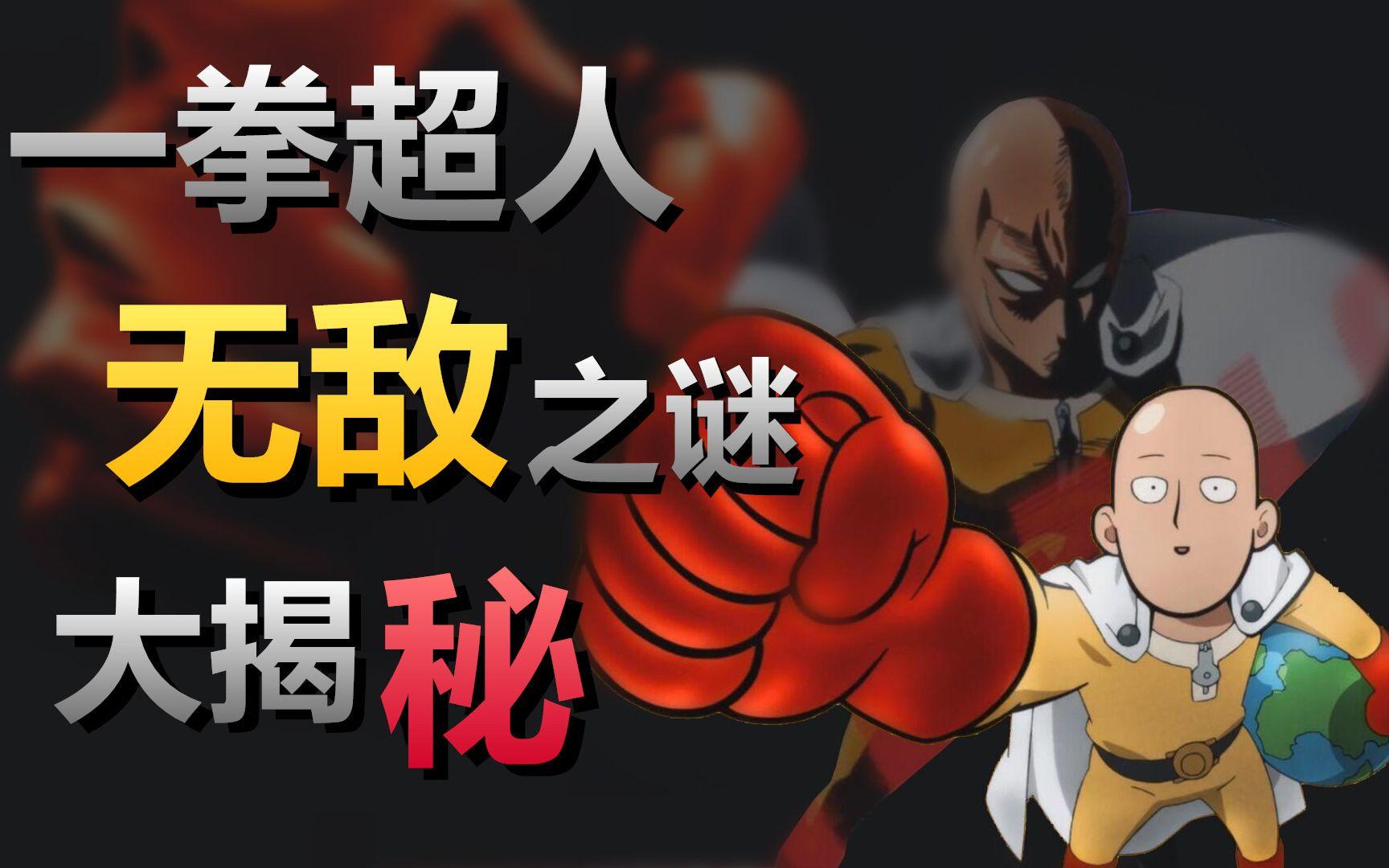 YAYA【一拳超人】崎玉老师原来是这么变强的?
