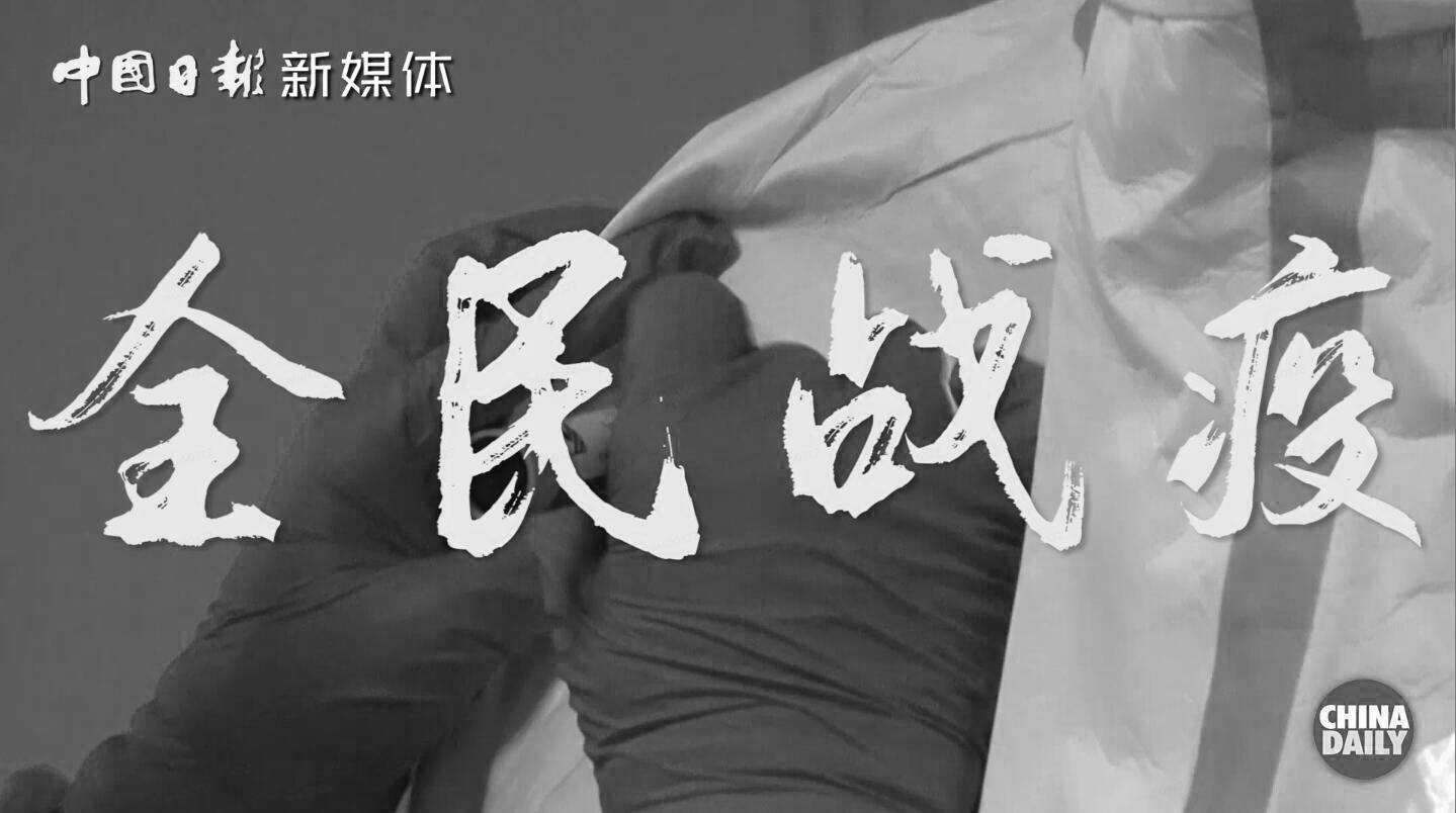 """实拍武汉重症病房 医护人员""""全副武装""""医治病患"""