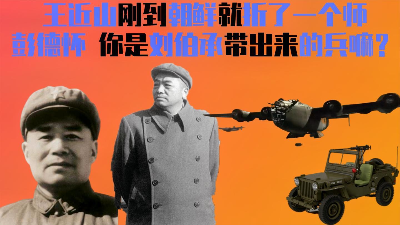 王近山刚到朝鲜就折了一个师, 彭德怀: 你是刘伯承带出来的兵嘛?