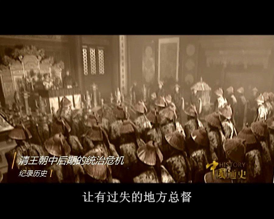 纪录片《盛世隐忧 - 清王朝中后期的统治危机》