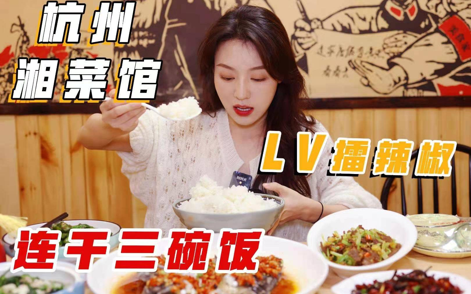 今天带大家探一家极具烟火气的湘菜馆, 裹满辣椒的剁椒鱼头配上特制的驴牌擂辣椒, 可以让我连吃三大碗米饭!