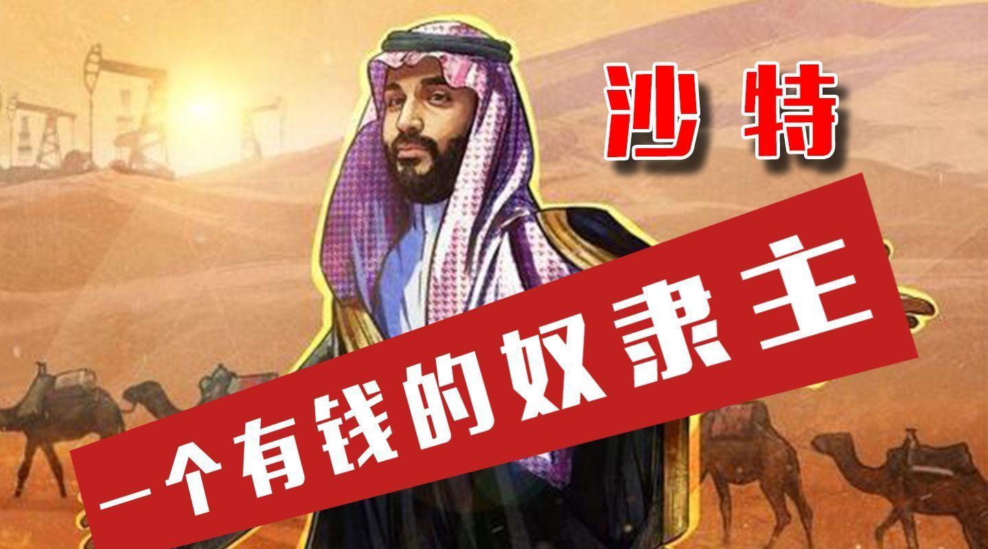 沙特,一个用金钱买进现代社会的奴隶主