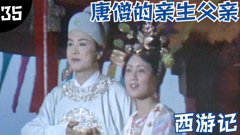 西游35: 详解唐僧亲生父亲之谜, 殷小姐忍辱偷生十八年
