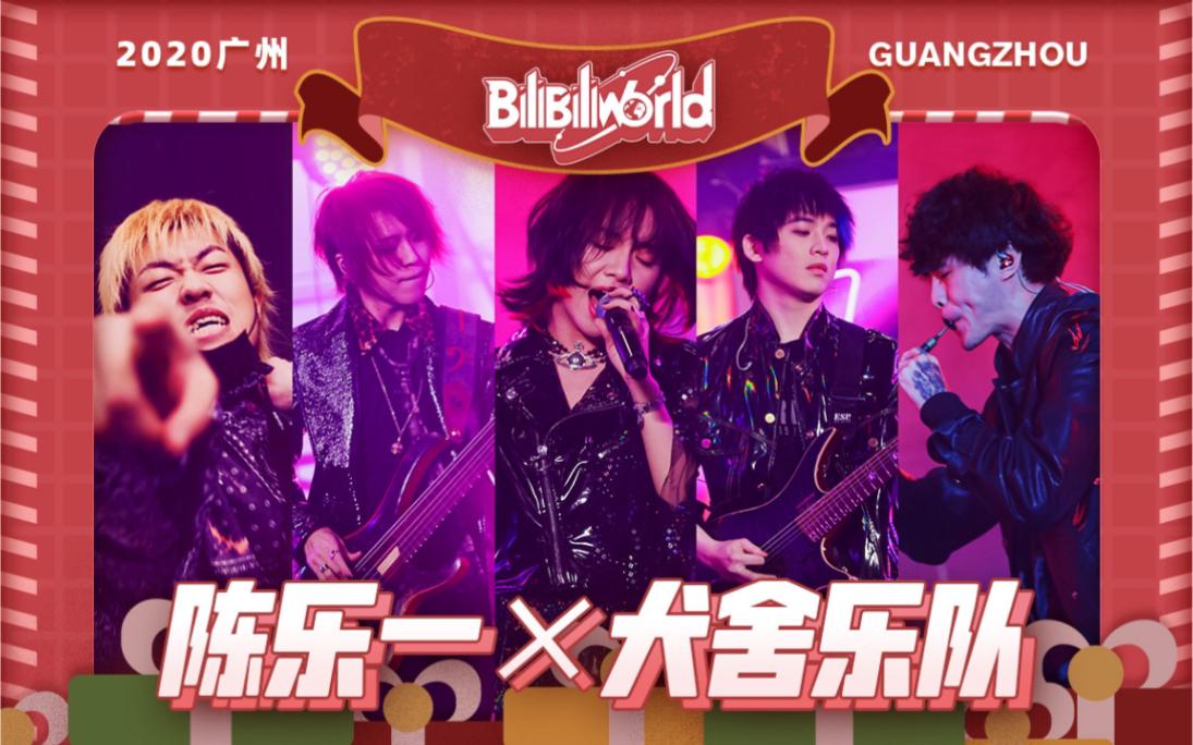 陈乐一 x 犬舍乐队 嗨翻全场【BW2020广州·12.26UP演艺舞台】
