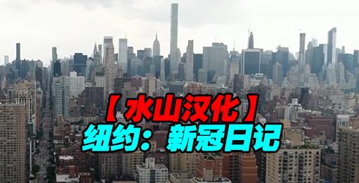 BBC 纽约:新冠日记(2020)水山汉化