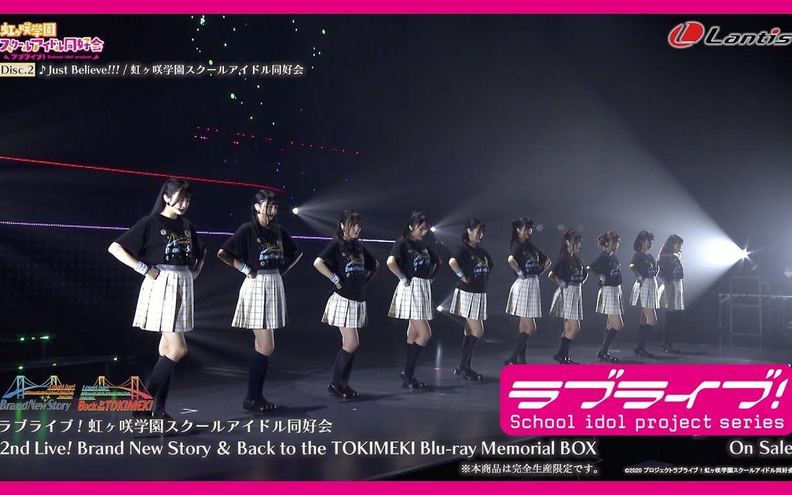 【摘要】LoveLive! 虹咲学园校园偶像同好会 2nd Live! Brand New Story & Back to the TOKIMEKI BDBOX