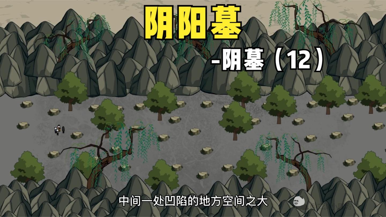 【阴阳墓-42】地底现山谷, 毒虫蛰小叔?