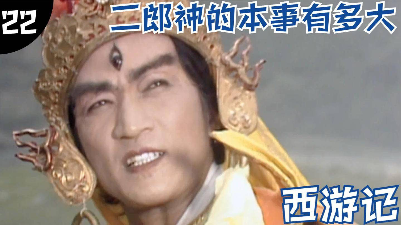 西游22: 详解二郎神有多大的本事, 他能处处压孙悟空一头