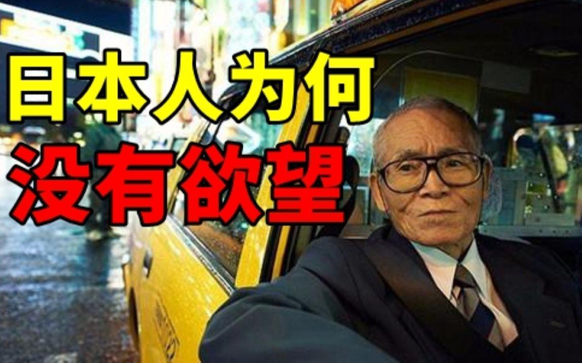 【欲望国度】下流的日本