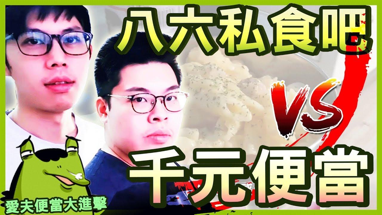 【愛夫便當】自己的節目自己消費 feat. 八六私食吧 老王 李迅
