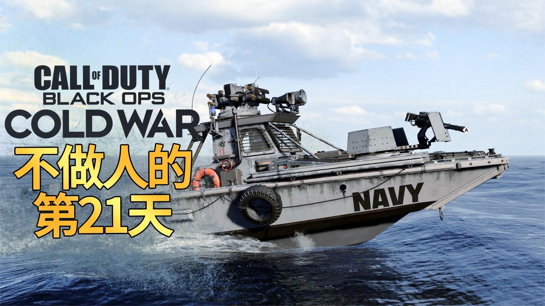 不做人第21天: 当战地载具狗玩COD17, 加特林巡逻艇精准扫射!