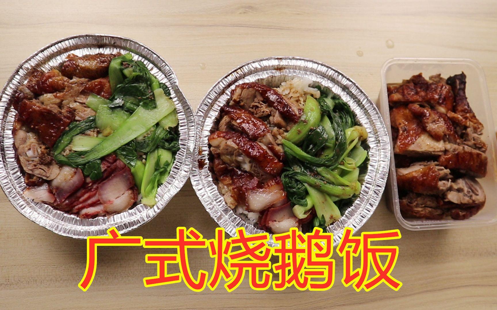大飞点外卖: 两份广式烧鹅饭, 另加一斤烧鹅, 就着大蒜吃真得劲!
