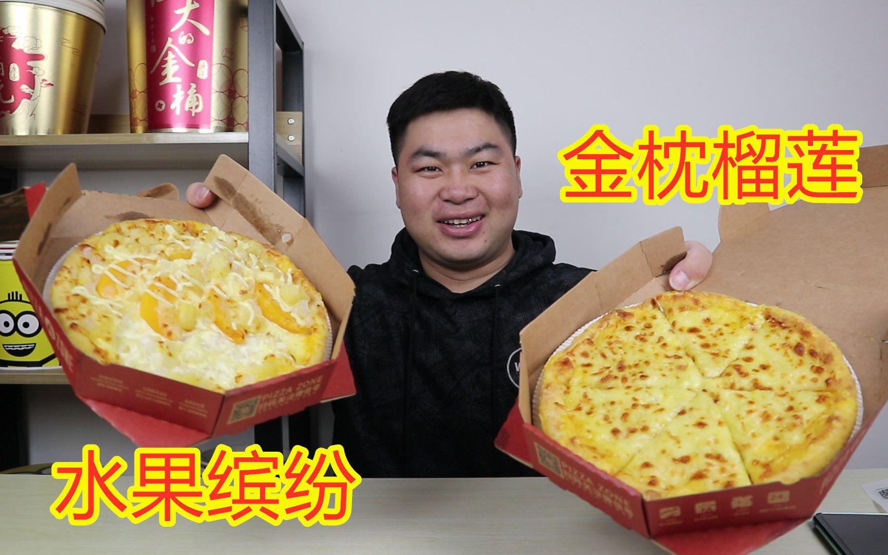 外卖83元买两份九寸披萨, 金枕榴莲搭配缤纷水果披萨, 味道很得劲啊