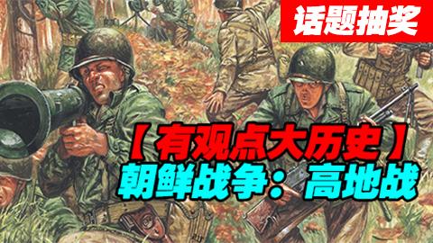 #话题抽奖#【有观点大历史】朝鲜战争:高地战!