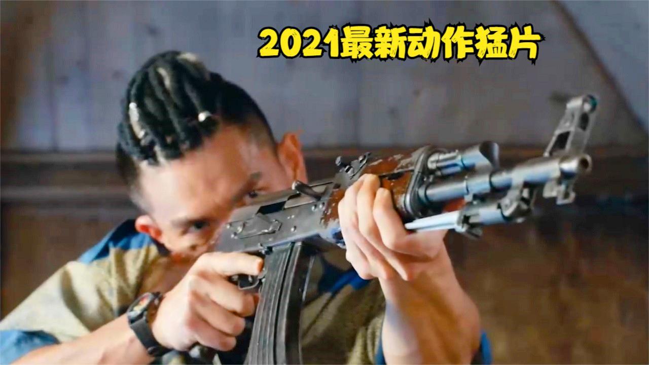 2021最新枪战动作电影, 退役特种兵手持AK47, 血战上百恐怖分子!